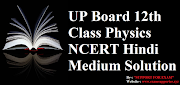 UP Board 12th Class Physics NCERT Hindi Medium Solution Chapter-08 Electromagnetic Waves (वैद्युत चुम्बकीय तरंगें)