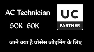 Urban clap join kaise kare - How to join urban clap | Earn money Ac Technician