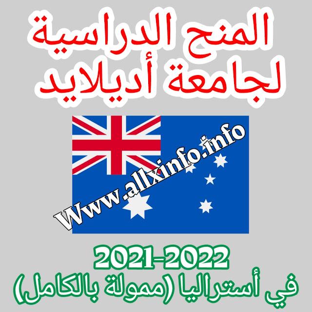 المنح الدراسية لجامعة أديلايد 2021-2022 في أستراليا (ممولة بالكامل)