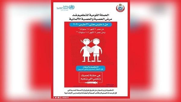 مصر تطلق الحملة القومية للتطعيم ضد الحصبة والحصبة الألمانية.. تعرف على الموعد
