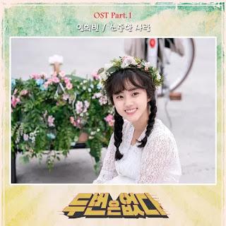 neol bomyeon babocheoreom utge doeneun na Im Hee Bin - Precious Person (소중한 사람) No Second Chance OST Part 1 Lyrics
