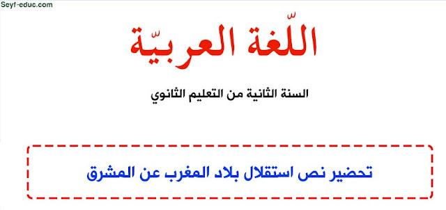 استقلال بلاد المغرب عن المشرق 2 ثانوي ص 128
