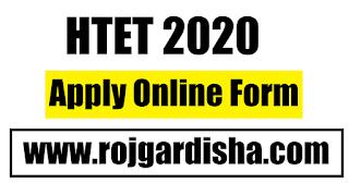HTET Online Form