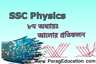ssc physics chapter 8-9 shortcut note পদার্থ ৮ম+৯ম অধ্যায় formula-porageducation.com