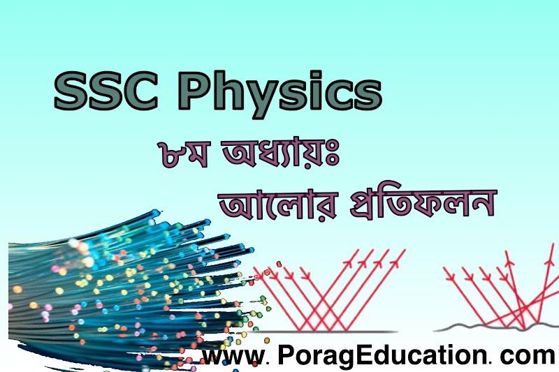 SSC Physics Chapter 8 shortcut note