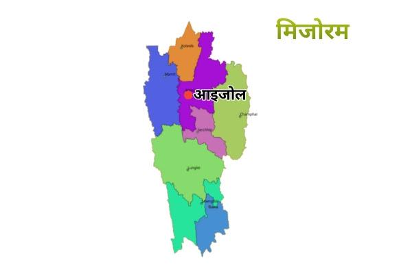 मिजोरम की राजधानी - capital of mizoram in hindi