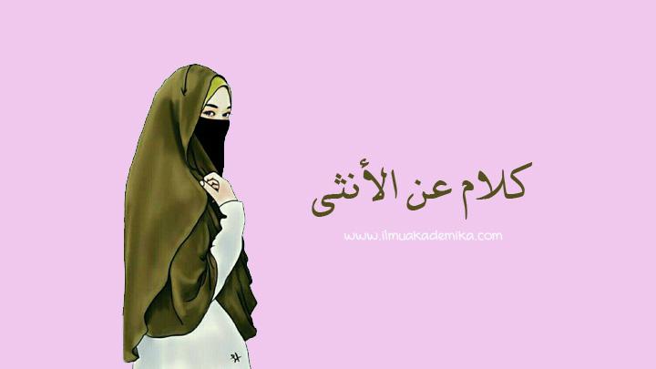 syair bahasa arab tentang wanita