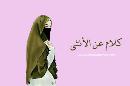 27 Syair Indah Bahasa Arab Tentang Wanita dan Artinya