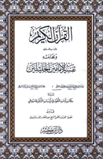 cover kitab tafsir jalalain duta islam