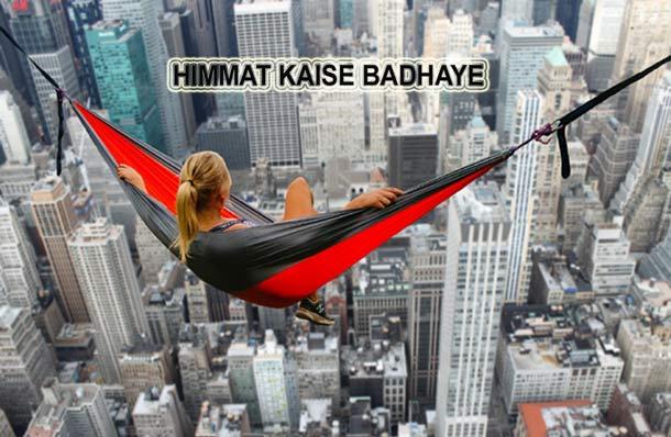 himmat badhaye