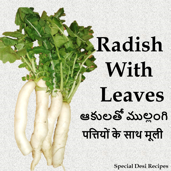 radish with leaves special desi recipes