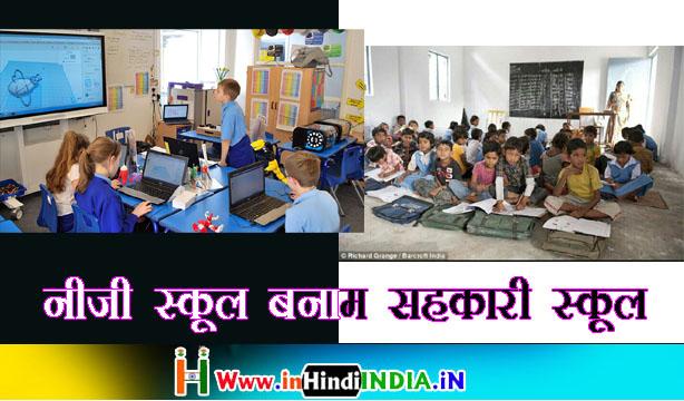 निजी स्कूल बनाम सहकारी स्कूल