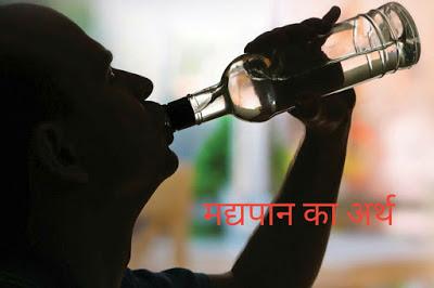 मद्यपान का अर्थ