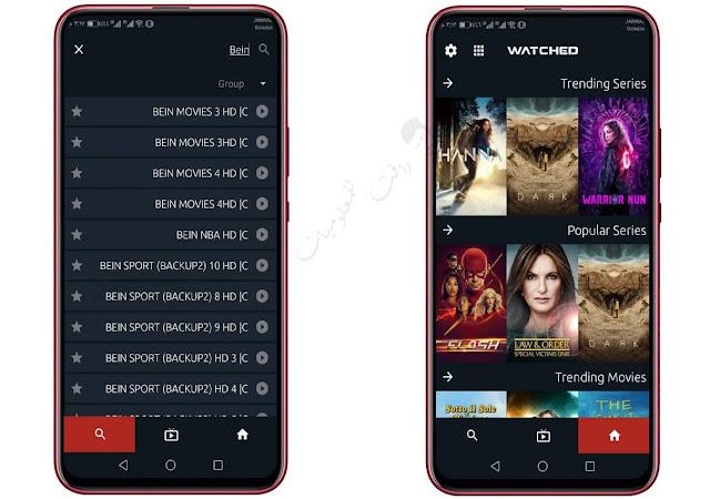 تنزيل تطبيق WATCHED لمشاهدة القنوات المشفرة