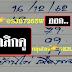 มาแล้ว...เลขเด็ดงวดนี้ 2ตัวตรงๆ หวยทำมือ สูตรคำนวนคนบ้านไผ่เมืองพล งวดวันที่16/12/62