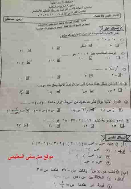 إجابة وإمتحان الجبر للصف الثالث الاعدادي الترم الأول محافظة الإسماعيلية 2018