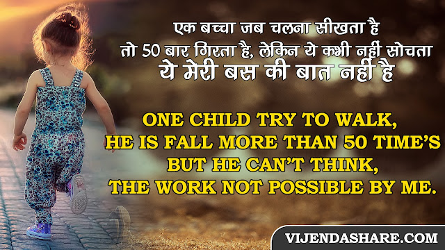 be like child, because he has is unstoppal