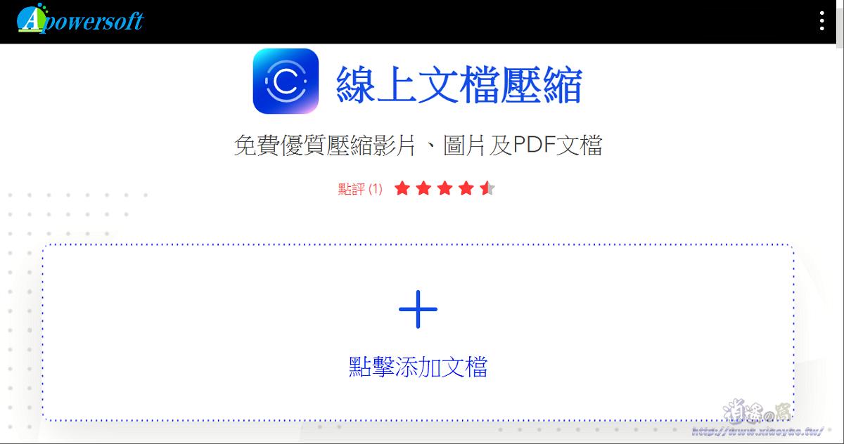 Apowersoft 線上文檔壓縮,可批量壓縮圖片,影片和 PDF 文件無使用限制 - 逍遙の窩