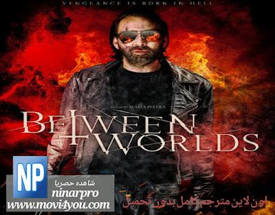 مشاهدة فيلم Between Worlds 2018 مترجم كامل Online