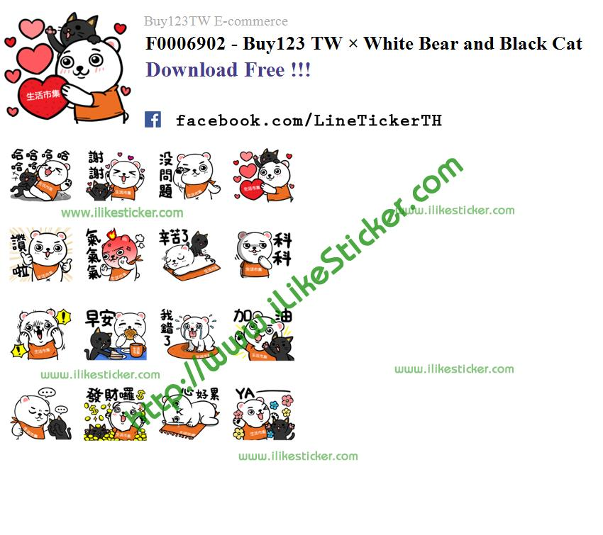 Buy123 TW × White Bear and Black Cat