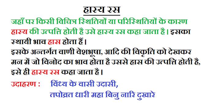 Hasya Ras (हास्य रस) - Hindi Grammar