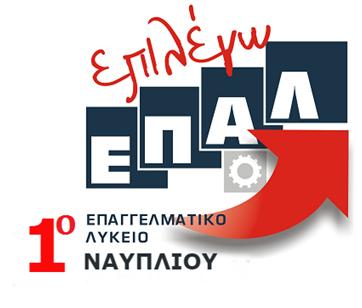 Συνεχίζονται οι εγγραφές στο ΕΠΑ.Λ. Ναυπλίου μέχρι τις 11 Σεπτεμβρίου 2017