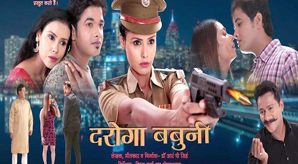 First look Poster Of Bhojpuri Movie Daroga Babuni. Latest Feat Bhojpuri Movie  Daroga Babuni Poster, movie wallpaper, Photos