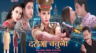 Daroga Babuni - Bhojpuri Movie Star casts, News, Wallpapers, Songs & Videos