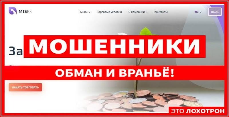 Мошеннический проект mjs-fx.com – отзывы и обзор брокера? Компания MJS FX мошенники
