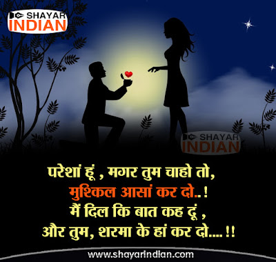 Propose Shayari Image in Hindi 2019 - Romantic Status