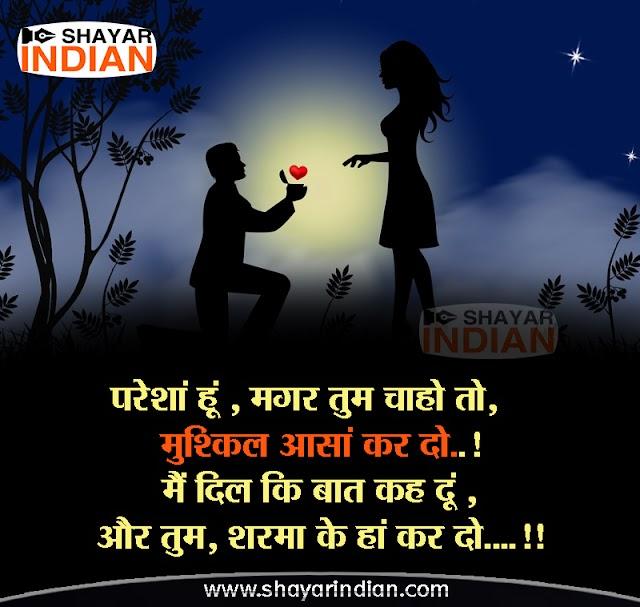 Propose Shayari Image in Hindi- Romantic Status