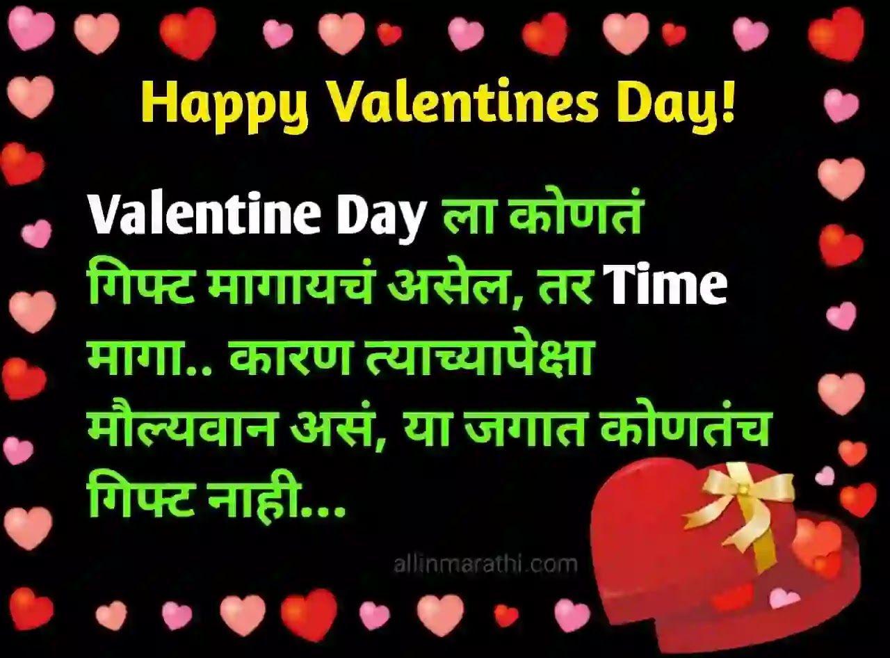 Valentine's day messages Marathi