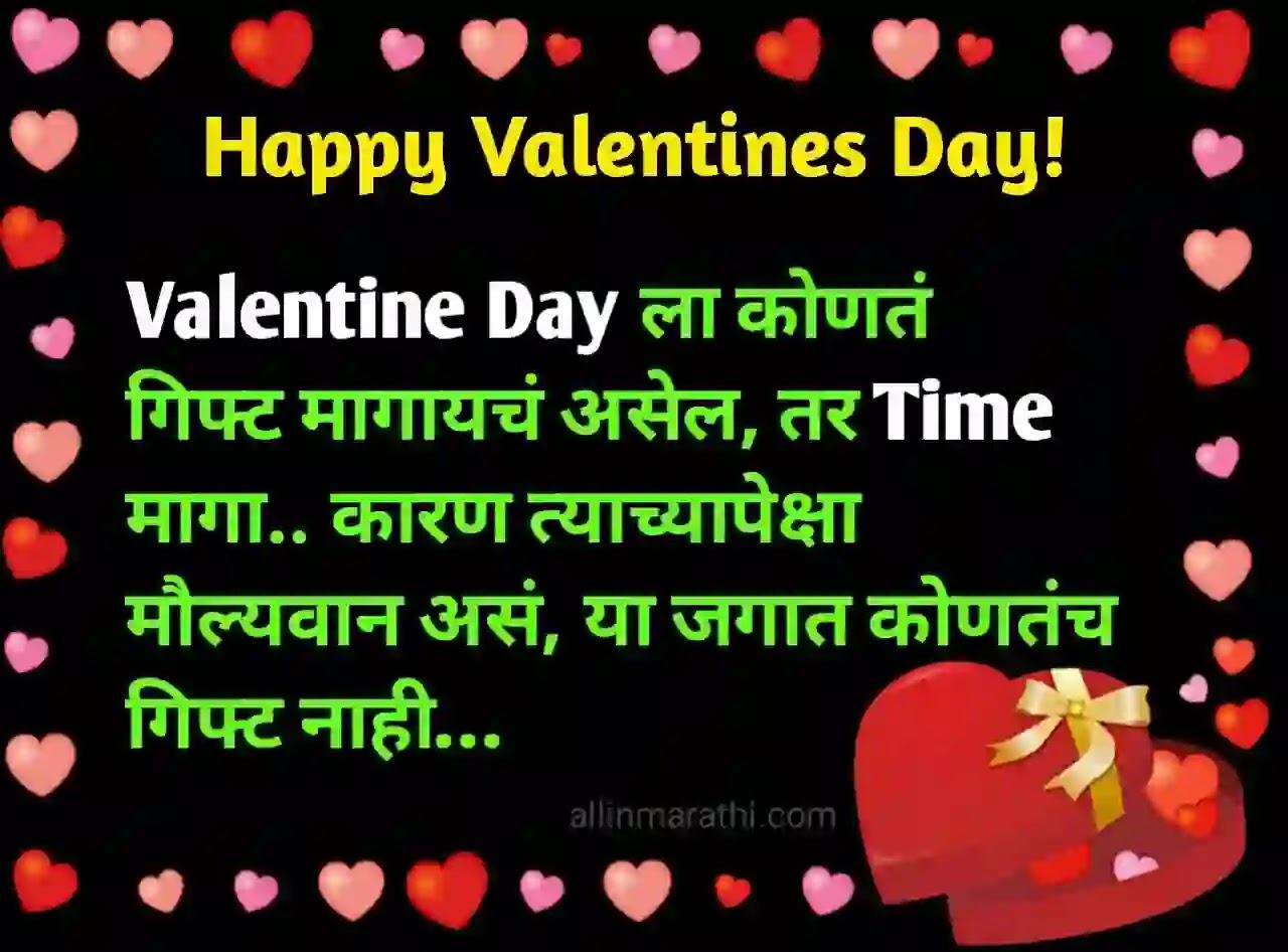 Valentine's day messages Marathi
