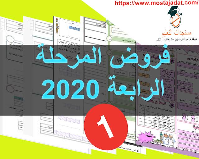 جديد : فروض المرحلة الرابعة للمستوى الأول ابتدائي 2020