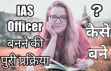 आईएएस (IAS) अधिकारी कैसे बनें? | How to Become a IAS Officer, UPSC Exam