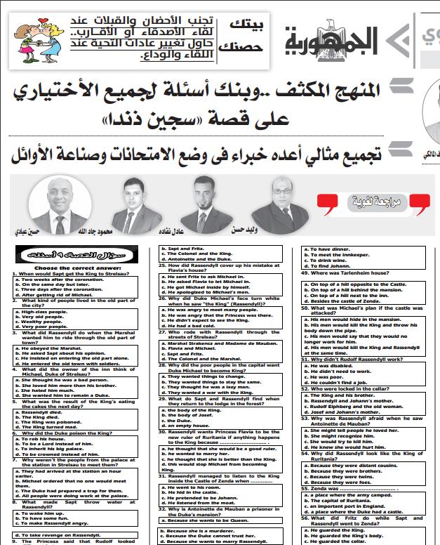 200 سؤال اختيار من متعدد بالإجابات على قصة سجين زندا للصف الثالث الثانوى 2021 من جريدة الجمهورية