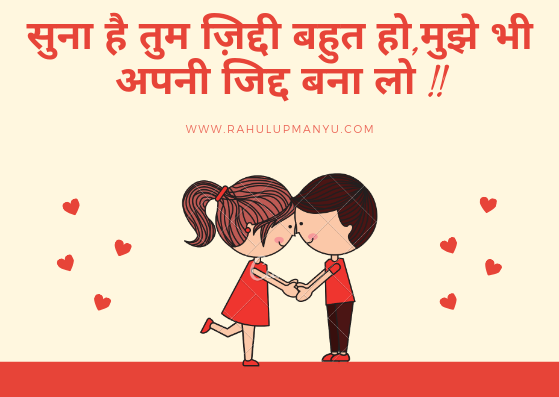 20 New Love WhatsApp Status in Hindi | Best Collection Ever