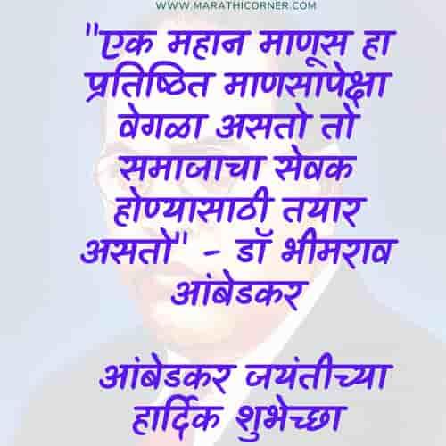 Bhim Ambedkar Jayanti Wishes in Marathi