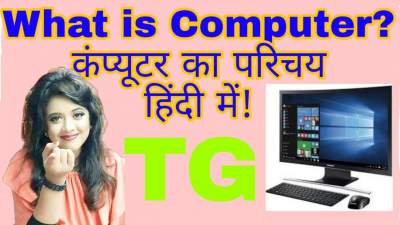What is computer in hindi