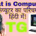 What is Computer?कंप्यूटर का परिचय हिंदी में!