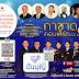 กองทัพเรือ และ สภากาชาดไทย เชิญชมกาชาดคอนเสิร์ต ครั้งที่47 แบบ New normol