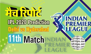 Dream11 DC vs SRH IPL T20 Prediction: cricline Prediction IPL 2020