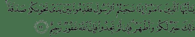 Surat Al-Mujadilah Ayat 12