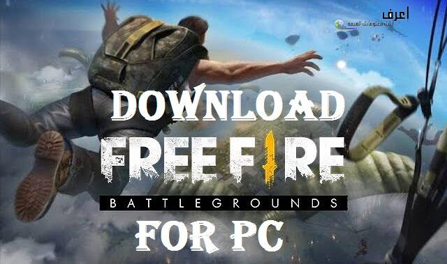 لعبة فري فاير علي الكمبيوتر ، تحميل لعبة فري فاير للكمبيوتر أحدث إصدار 2020