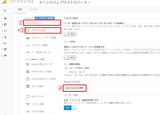 Googleアナリティクス管理画面のプロパティ設定