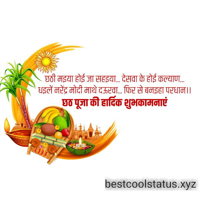 Happy Chhath Puja 2020 Dates & Significance,Wishes Images,Prayers