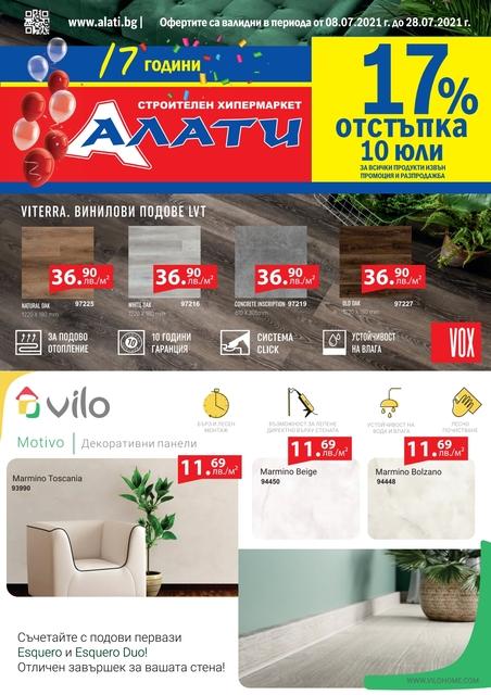 АЛАТИ Топ Оферти, Промоции и Брошура от 8-28.07 2021 → Пазарувай и Онлайн