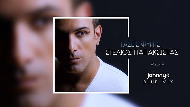 Ακούστε το νέο remix του Στέλιου Παπακώστα και Johnny-t