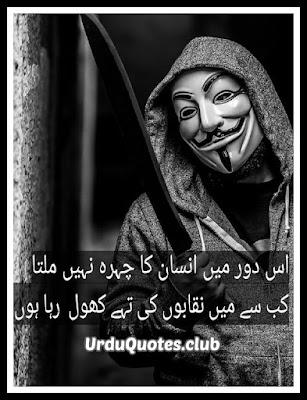 insan chehra urdu poetry
