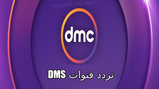 تردد جميع قنوات dmc 2020 على النايل سات